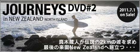 【EARTH RECOMMEND】JOURNEYS#2 NEW ZEALAND-NORTH ISLAND